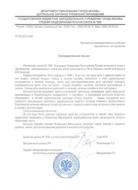 Боков Владимир Васильевич