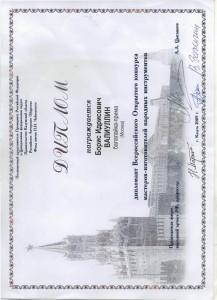 Валиуллин Борис Идрисович