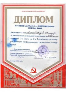 Лисенков Андрей Викторович