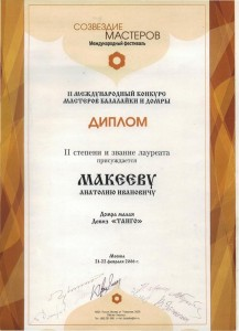 Макеев Анатолий Иванович