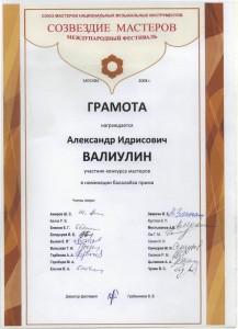 Валиуллин Александр Идрисович